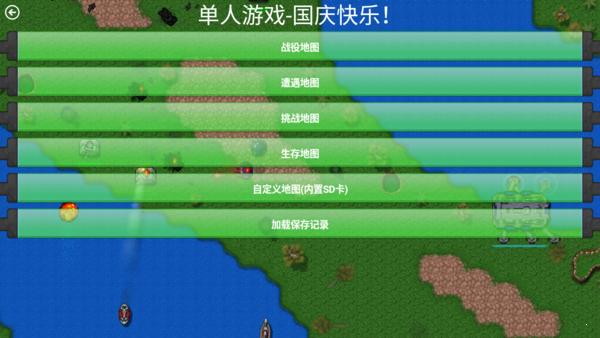 铁锈战争蛋党mod3星际旅行图4