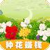 鲜花农场红包版