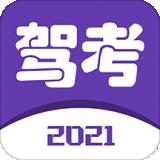 2021駕考寶典 v1.0.0