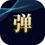 趣丸彈幕 v1.0.0