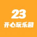 23開心玩樂園 v1.0.1