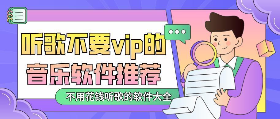 听歌不要vip的音乐软件推荐