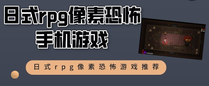 日式rpg像素恐怖手机游戏