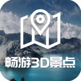 畅游3D景点 v1.0