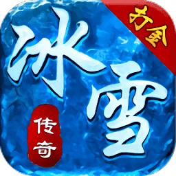 20冰雪傳奇打金官網版 v3.88