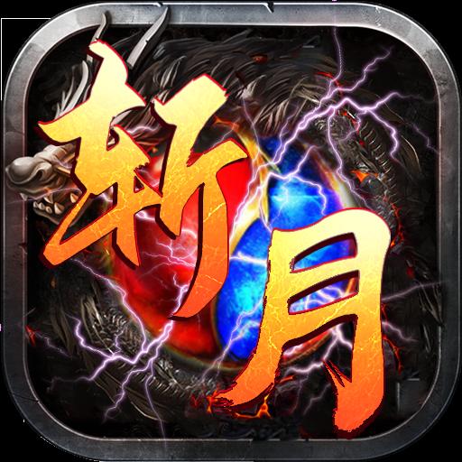 斬月傳奇屠龍盛世官網版 v1.4.195