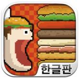 巨型汉堡包