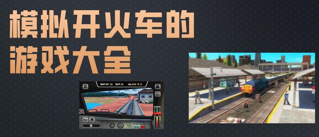 模擬開火車的游戲大全