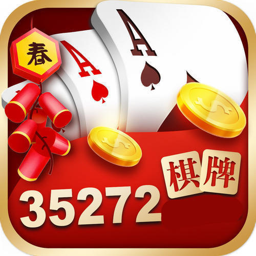 35272cc棋牌手机版 v1.3