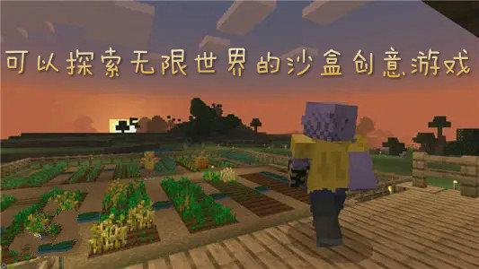 可以探索无限世界的沙盒创意游戏