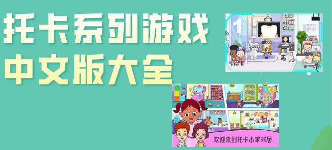 托卡系列游戲中文版大全