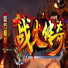 戰火傳奇 v1.0