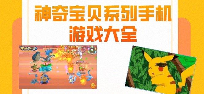 神奇寶貝系列手機游戲大全