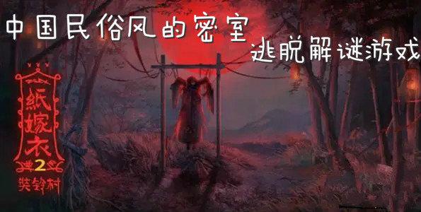 中国民俗风的密室逃脱解谜游戏