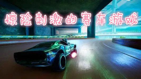 驚險刺激的賽車游戲