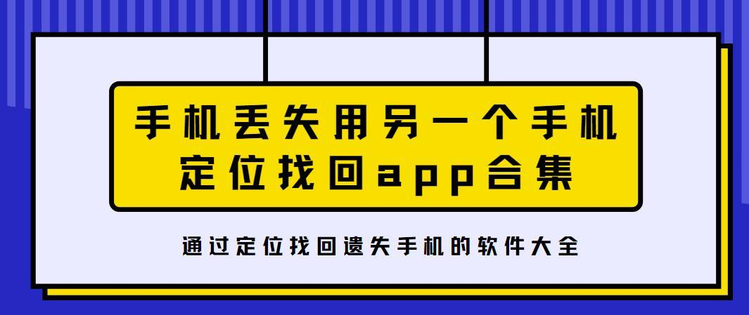 手機丟失用另一個手機定位找回app合集