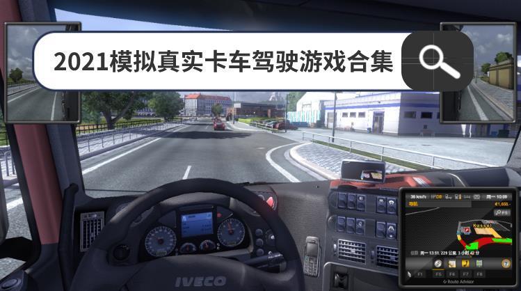 2021模拟真实卡车驾驶游戏合集