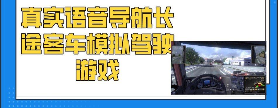 真实语音导航长途客车模拟驾驶游戏
