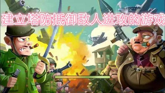 建立塔防抵御敌人进攻的游戏