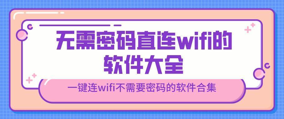 無需密碼直連wifi的軟件大全