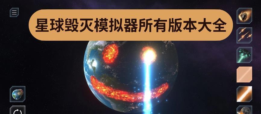 星球毀滅模擬器所有版本大全