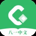 八一中文 v1.5.1