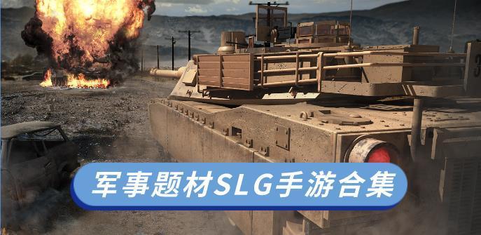 军事题材SLG手游合集