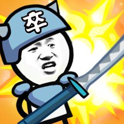 表情包戰爭1.7.7版破解版