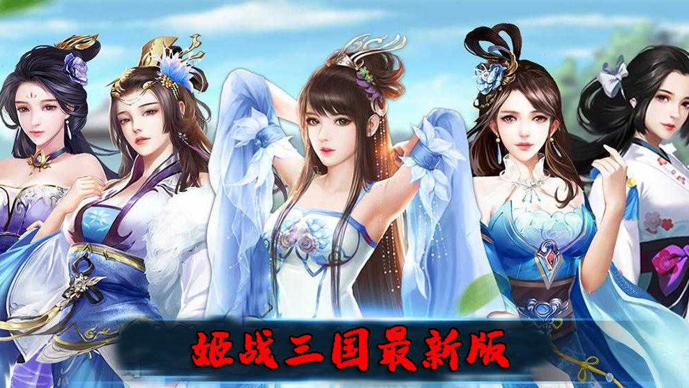 姬戰三國最新版游戲合集