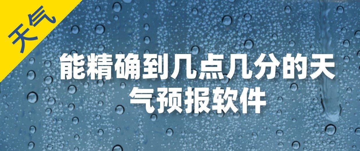 能精確到幾點幾分的天氣預報軟件
