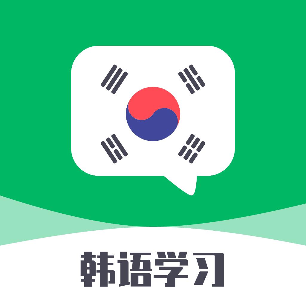 零基礎韓語自學軟件推薦