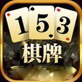 153棋牌安卓老版本