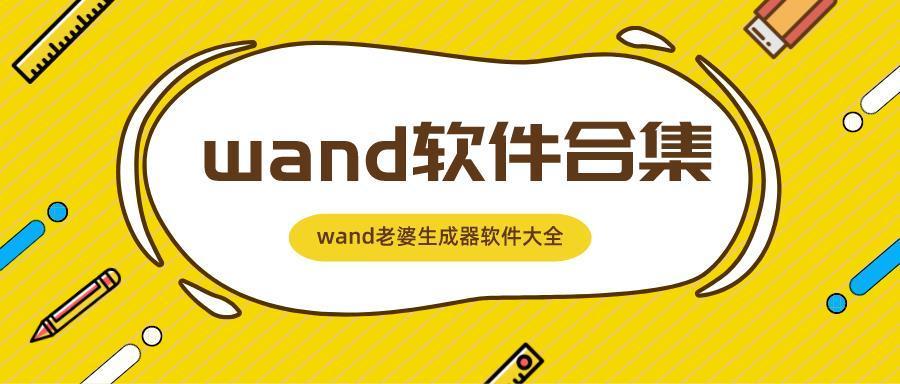 wand軟件合集