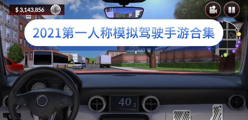 2021第一人稱模擬駕駛手游合集