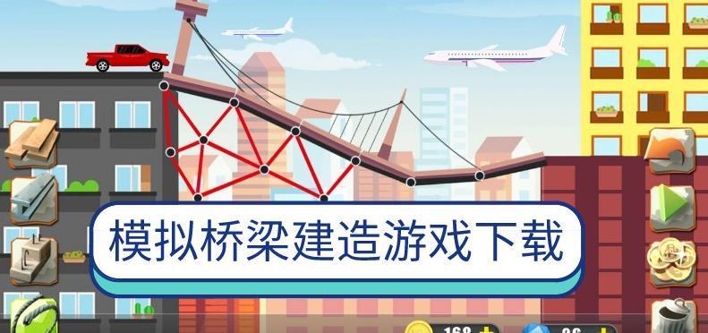 模擬橋梁建造游戲下載