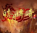 皓月傳奇1.95手游官網版