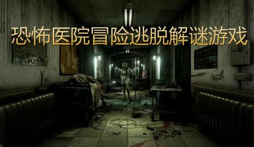 恐怖醫院冒險逃脫解謎游戲