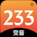 233變聲器