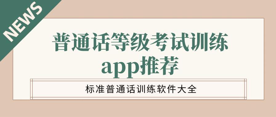 普通話等級考試訓練app推薦