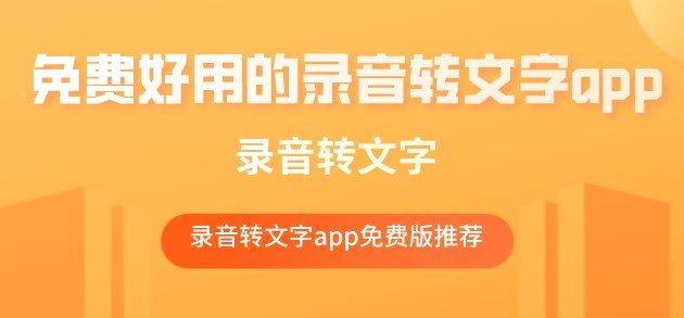 免費好用的錄音轉文字app