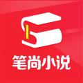 筆尚小說 v2.0.3