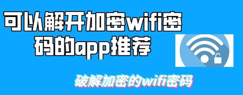 可以解開加密wifi密碼的app推薦