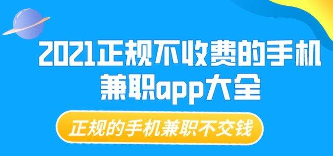 2021正規不收費的手機兼職app大全
