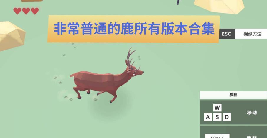 非常普通的鹿所有版本合集