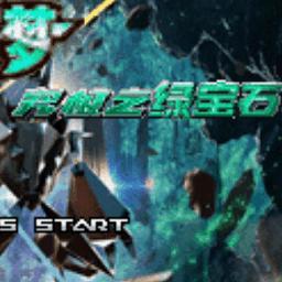 口袋妖怪究極綠寶石4.b小智版破解版 v2.0.0