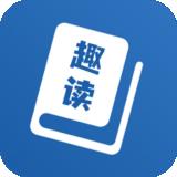 趣讀免費全本小說閱讀器 v1.9.9