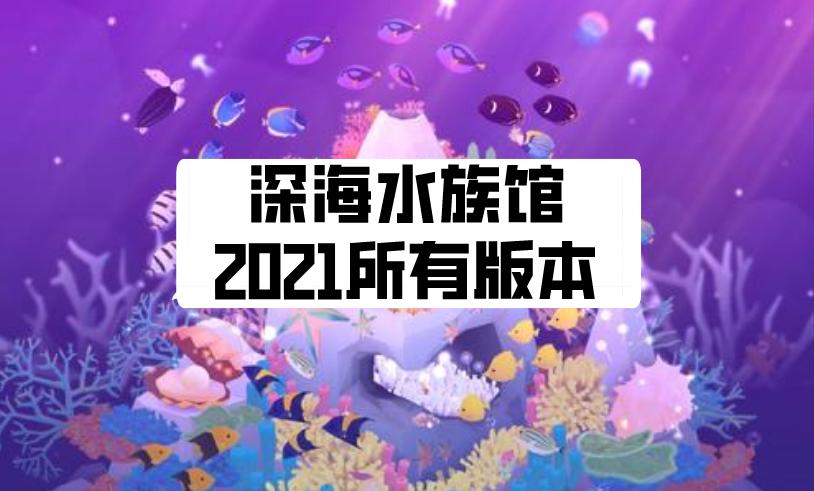 深海水族館2021所有版本