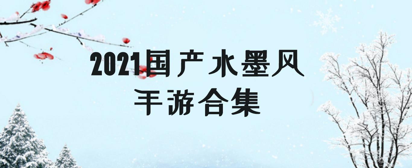 2021國產水墨風手游合集