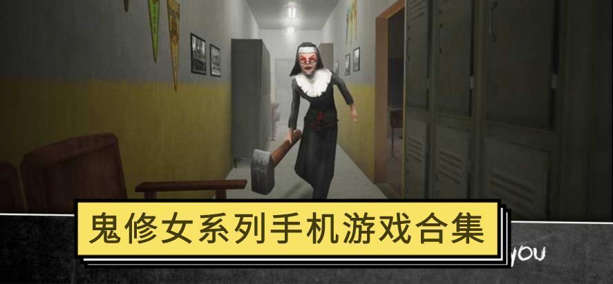 鬼修女系列手機游戲合集