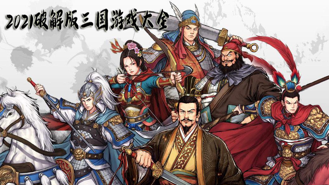 2021破解版三國游戲大全